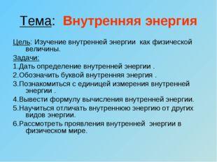 Тема: Внутренняя энергия Цель: Изучение внутренней энергии как физической вел