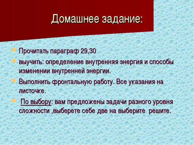 Домашнее задание: Прочитать параграф 29,30 выучить: определение внутренняя эн...