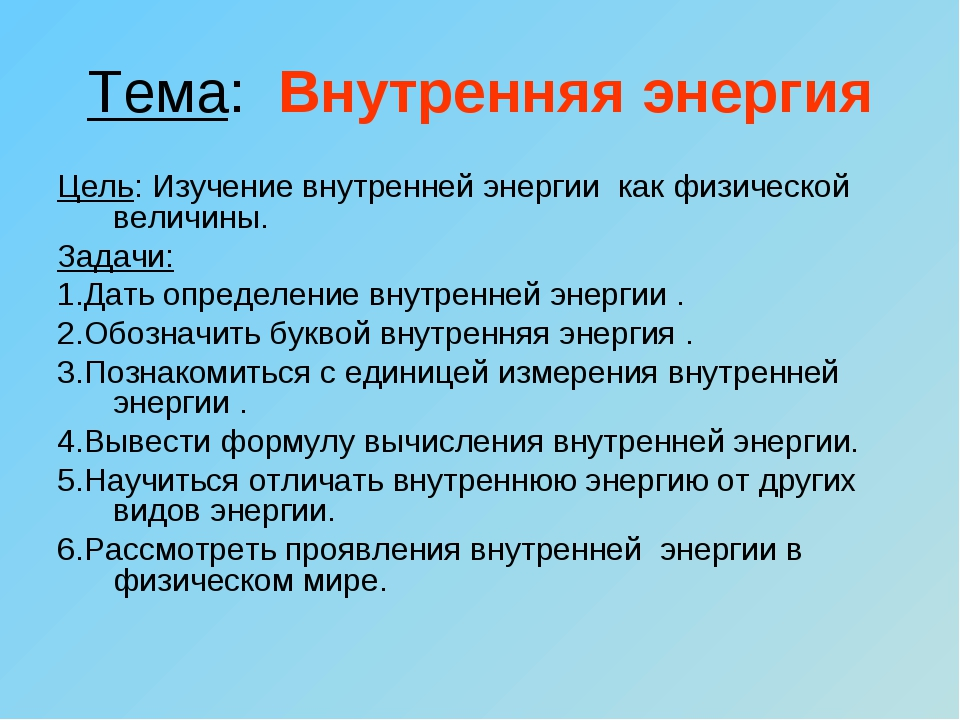 Тема: Внутренняя энергия Цель: Изучение внутренней энергии как физической вел...
