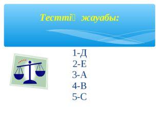 1-Д 2-Е 3-А 4-В 5-С Тесттің жауабы: