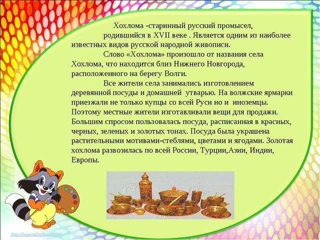 Хохлома -старинный русский промысел, родившийся в XVII веке . Является од...