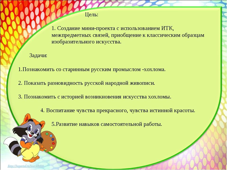 Цель: 1. Создание мини-проекта с использованием ИТК, межпредм...
