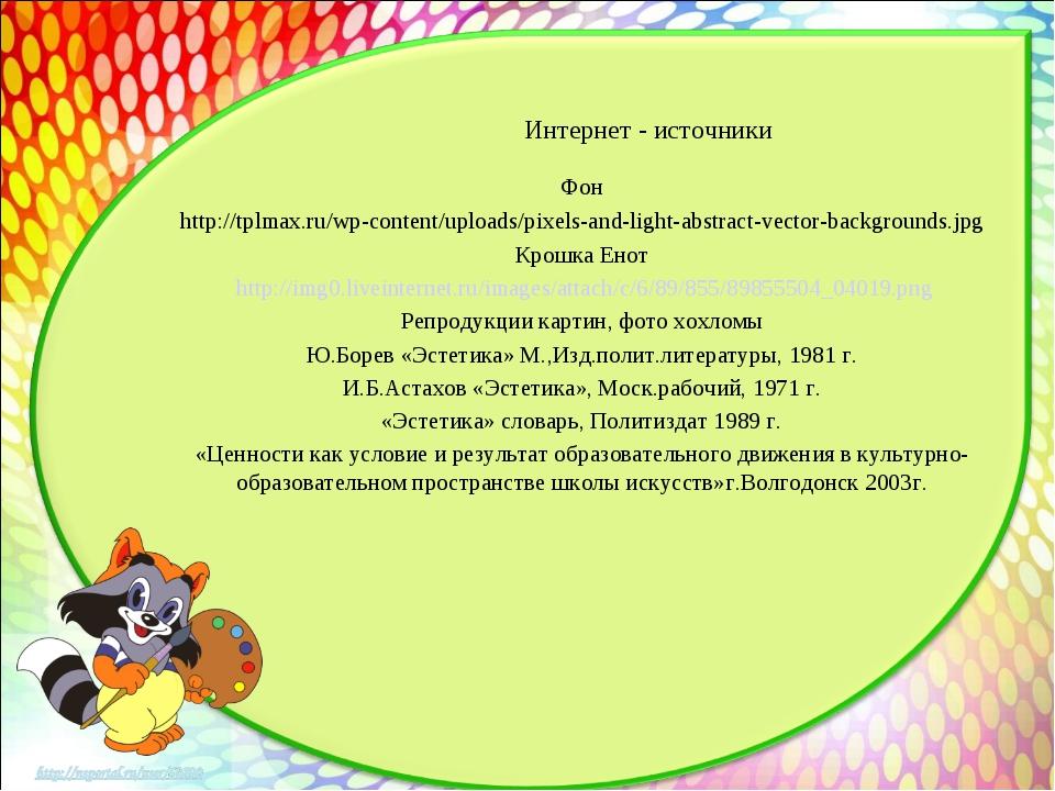 Интернет - источники Фон http://tplmax.ru/wp-content/uploads/pixels-and-light...