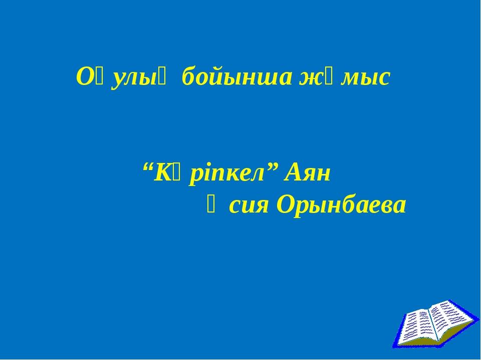 """Оқулық бойынша жұмыс """"Көріпкел"""" Аян Әсия Орынбаева"""