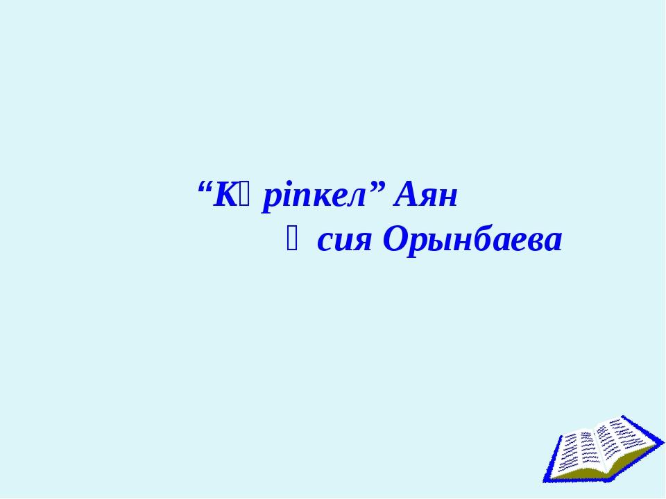 """""""Көріпкел"""" Аян Әсия Орынбаева"""