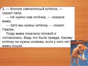 3. — Вполне симпатичный котёнок, — сказал папа. — Не нужно нам котёнка, — ска