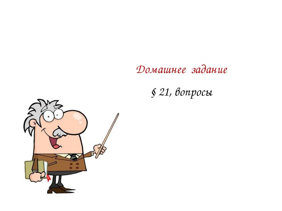 Домашнее задание § 21, вопросы