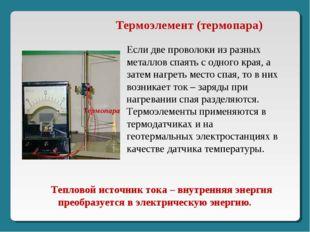Тепловой источник тока – внутренняя энергия преобразуется в электрическую эн