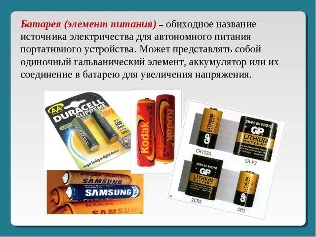 Батарея (элемент питания) – обиходное название источника электричества для ав...