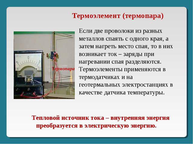 Тепловой источник тока – внутренняя энергия преобразуется в электрическую эн...