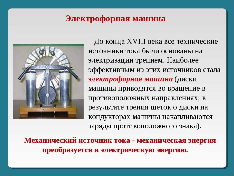 Механический источник тока - механическая энергия преобразуется в электричес...