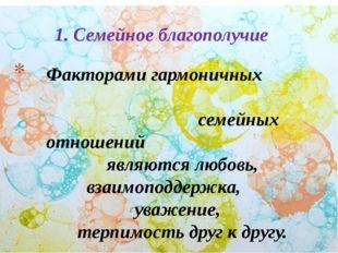 Факторами гармоничных семейных отношений являются любовь, взаимоподдержка, ув