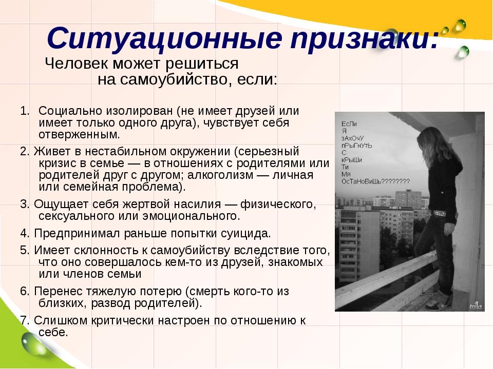 Ситуационные признаки: Человек может решиться на самоубийство, если: Социал...