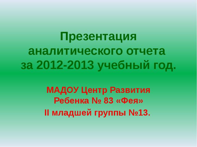 Презентация аналитического отчета за 2012-2013 учебный год. МАДОУ Центр Разви...
