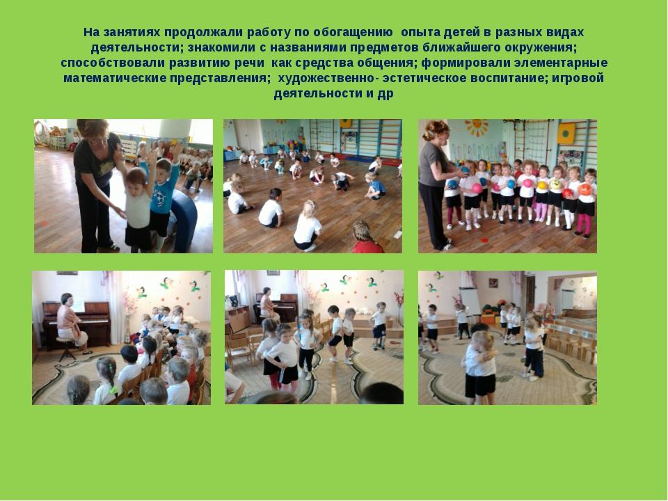 На занятиях продолжали работу по обогащению опыта детей в разных видах деятел...