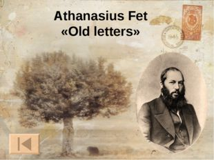 Athanasius Fet «Old letters»