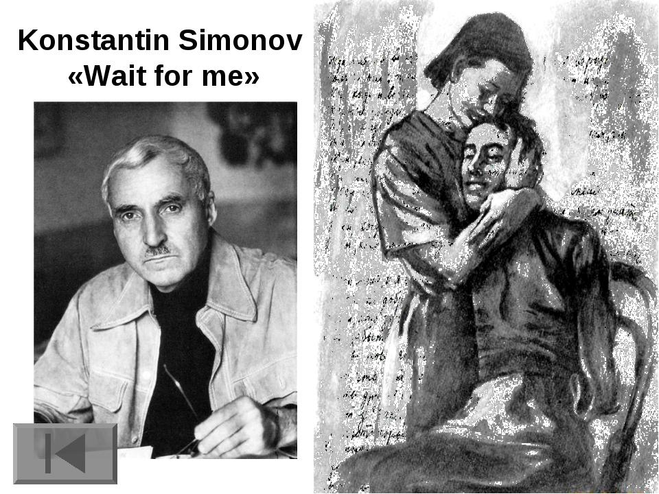 Konstantin Simonov «Wait for me»