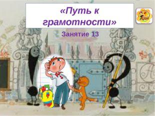 «Путь к грамотности» Занятие 13