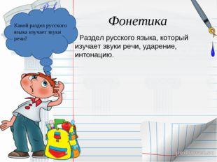 Фонетика - Раздел русского языка, который изучает звуки речи, ударение, интон