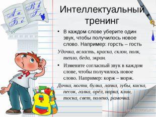Интеллектуальный тренинг В каждом слове уберите один звук, чтобы получилось н