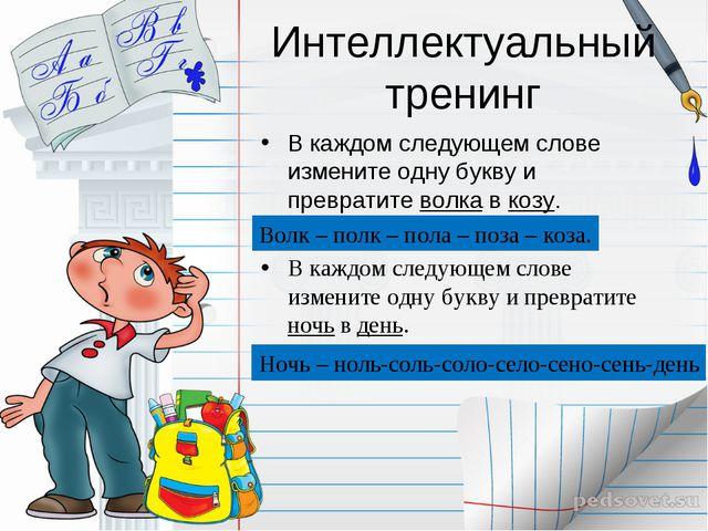 Интеллектуальный тренинг В каждом следующем слове измените одну букву и превр...