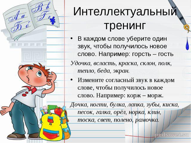 Интеллектуальный тренинг В каждом слове уберите один звук, чтобы получилось н...