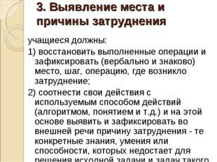 3. Выявление места и причины затруднения учащиеся должны: 1) восстановить вып