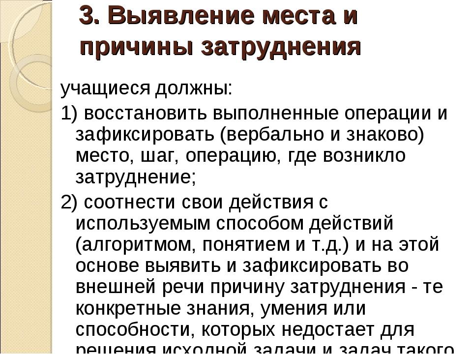 3. Выявление места и причины затруднения учащиеся должны: 1) восстановить вып...