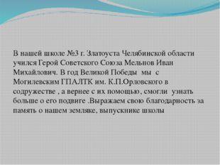 В нашей школе №3 г. Златоуста Челябинской области учился Герой Советского Со
