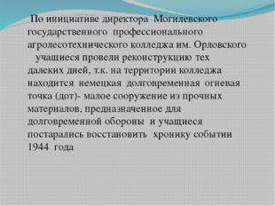 По инициативе директора Могилевского государственного профессионального агро