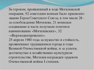За героизм, проявленный в ходе Могилевской операции, 92 советским воинам было