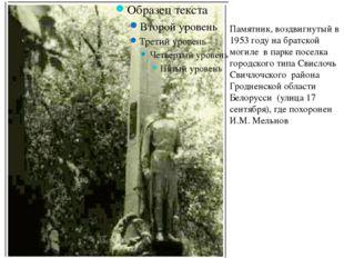Памятник, воздвигнутый в 1953 году на братской могиле в парке поселка городс