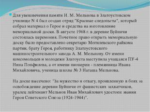 Для увековечения памяти И. М. Мельнова в Златоустовском училище N 4 был созд