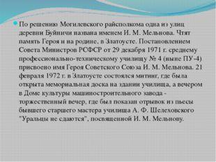 По решению Могилевского райсполкома одна из улиц деревни Буйничи названа име