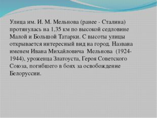 Улица им. И. М. Мельнова (ранее - Сталина) протянулась на 1,35 км по высокой