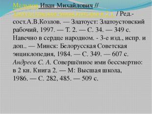 Мельнов Иван Михайлович//Златоустовская энциклопедия в 2 т./ Ред.-сост.А.В