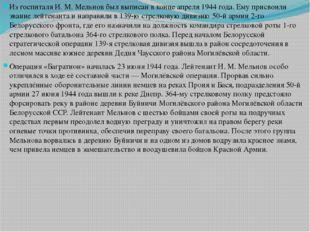 Из госпиталя И. М. Мельнов был выписан в конце апреля 1944 года. Ему присвоил