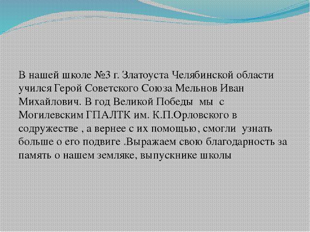 В нашей школе №3 г. Златоуста Челябинской области учился Герой Советского Со...