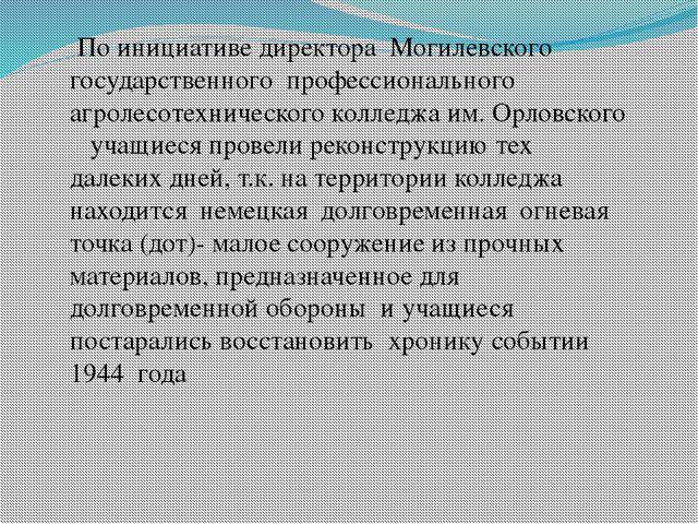 По инициативе директора Могилевского государственного профессионального агро...