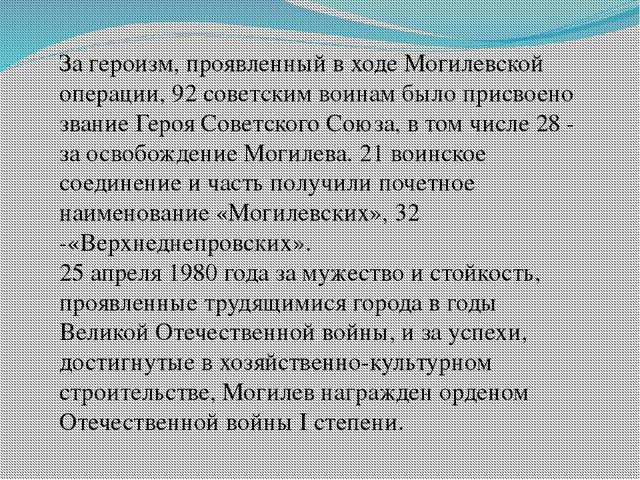 За героизм, проявленный в ходе Могилевской операции, 92 советским воинам было...