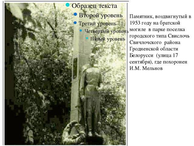 Памятник, воздвигнутый в 1953 году на братской могиле в парке поселка городс...