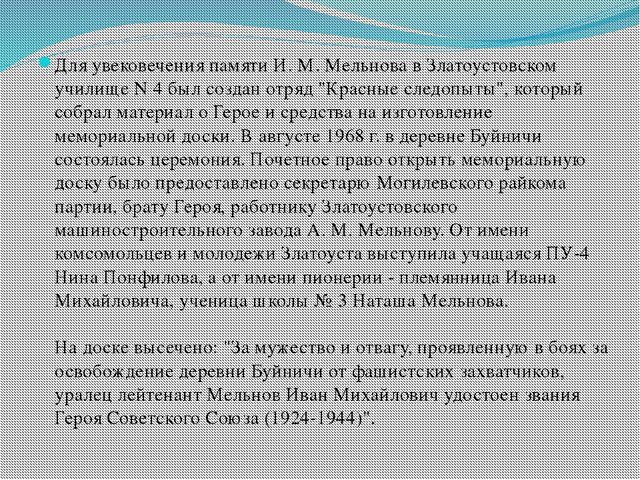 Для увековечения памяти И. М. Мельнова в Златоустовском училище N 4 был созд...