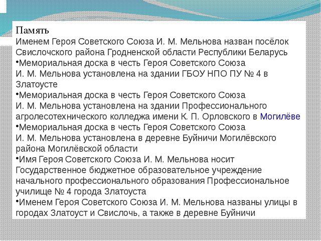 Память Именем Героя Советского Союза И.М.Мельнова назван посёлок Свислоч...