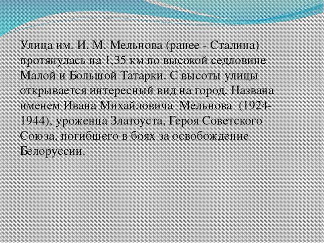 Улица им. И. М. Мельнова (ранее - Сталина) протянулась на 1,35 км по высокой...