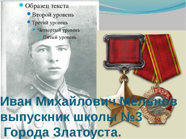 Иван Михайлович Мельнов выпускник школы №3 Города Златоуста.