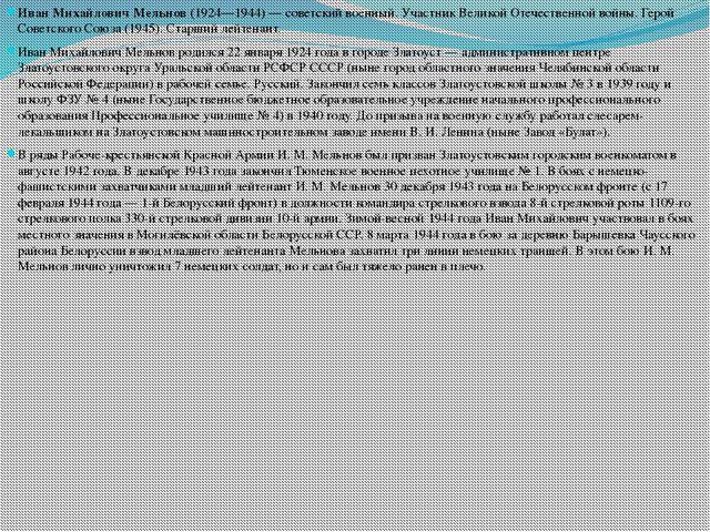 Иван Михайлович Мельнов(1924—1944) — советский военный. Участник Великой Оте...