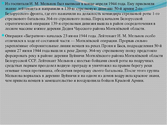 Из госпиталя И. М. Мельнов был выписан в конце апреля 1944 года. Ему присвоил...