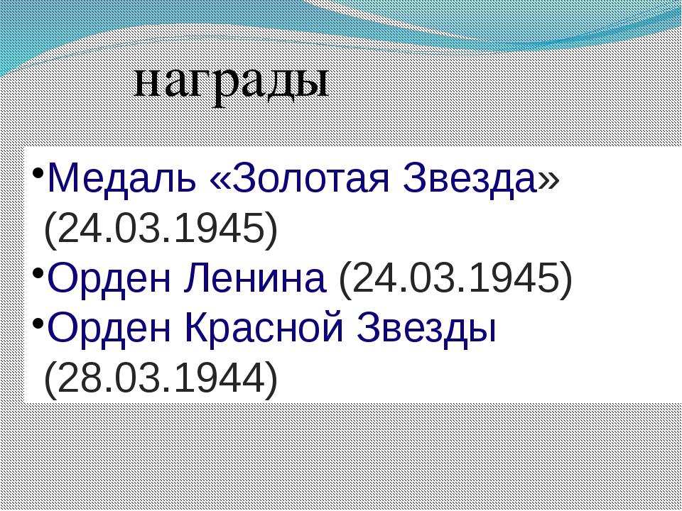 Медаль «Золотая Звезда»(24.03.1945) Орден Ленина(24.03.1945) Орден Красной...