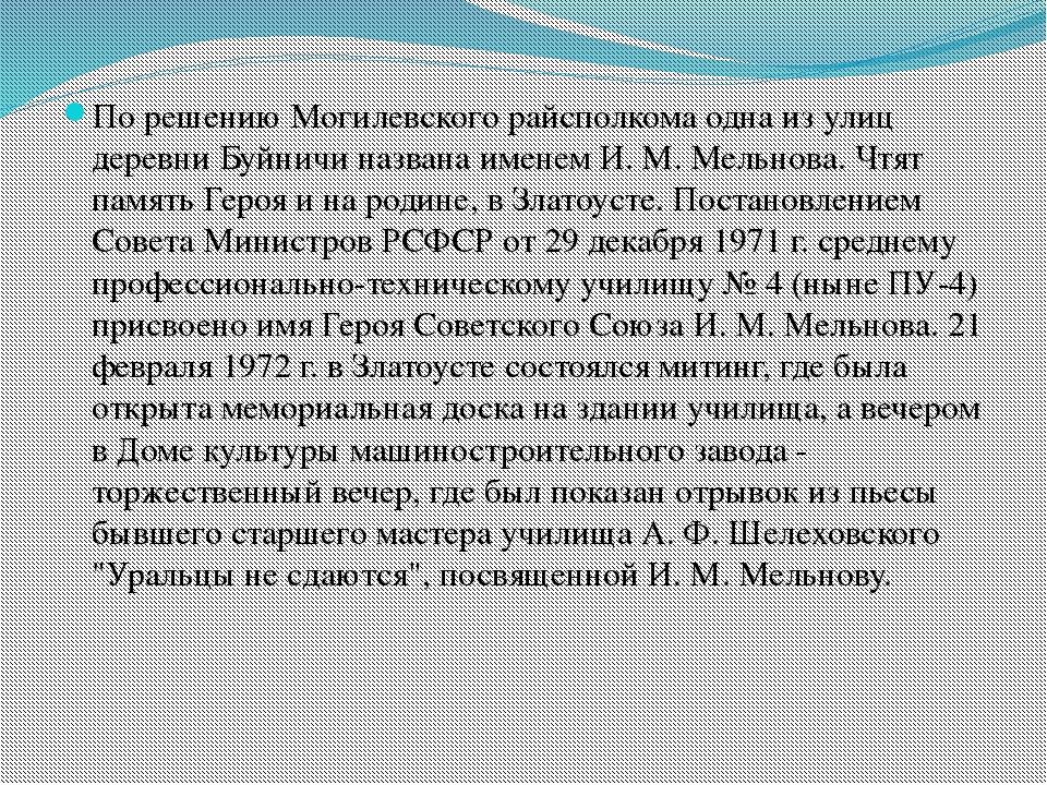 По решению Могилевского райсполкома одна из улиц деревни Буйничи названа име...
