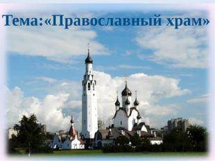 Тема:«Православный храм» Парусник - http://img-fotki.yandex.ru/get/51/vibpxhg